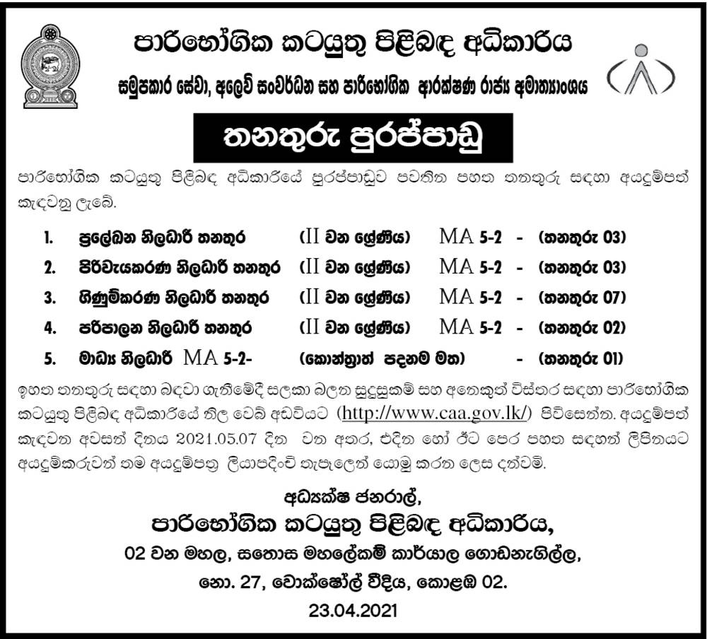 Document officer, Costing officer, Accounting officer, Administration officer, Media officer