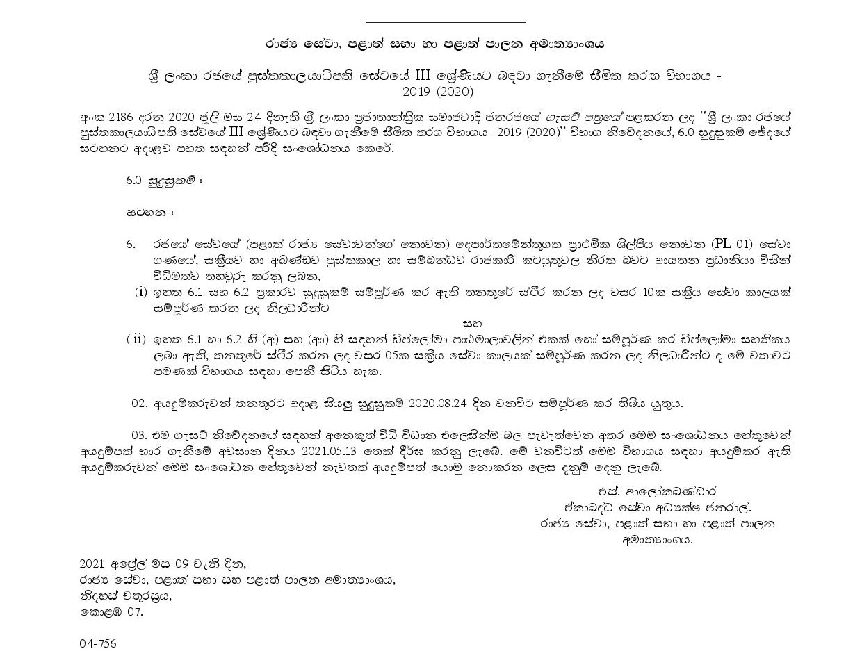 Government Librarian of Sri Lanka (Limited)