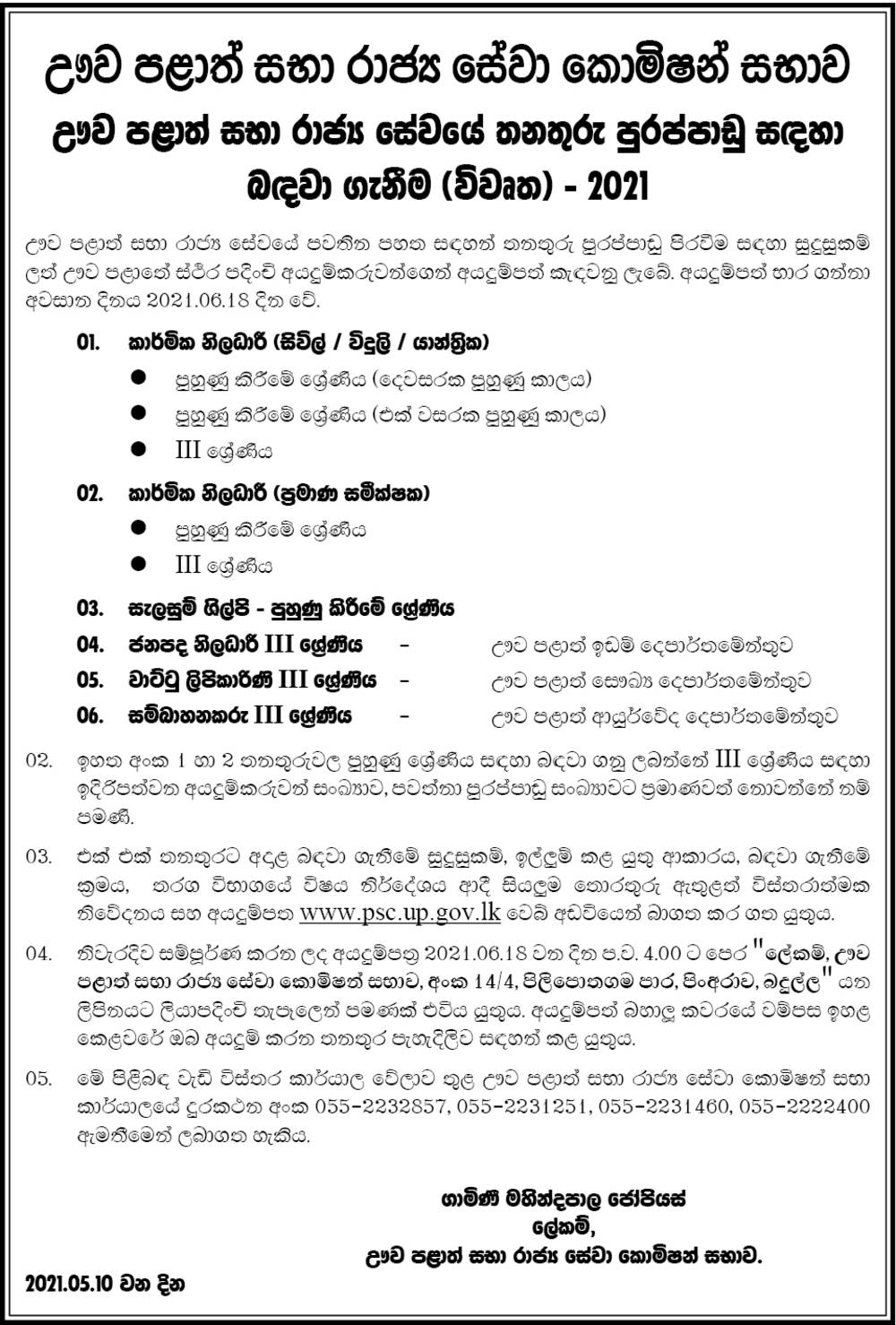 Colonial Officer and 6 vacancies