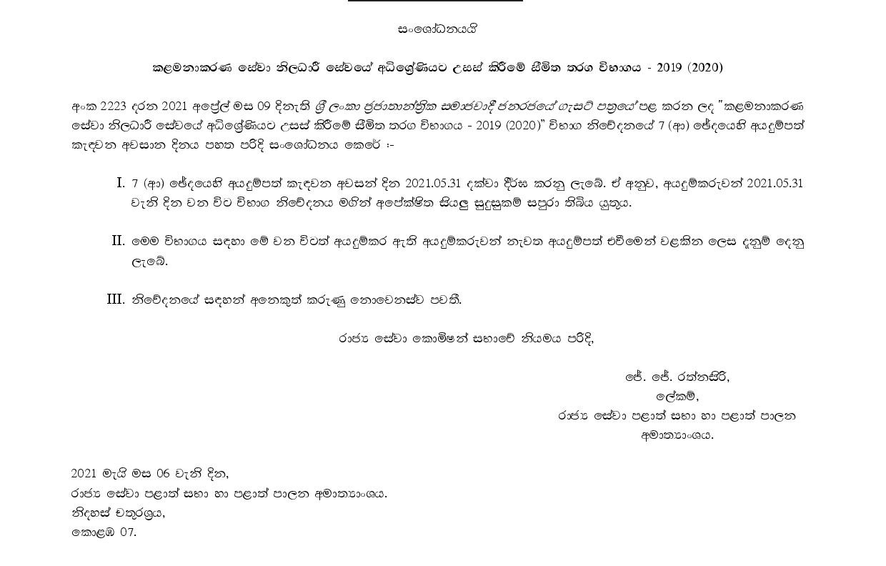 Limited Examination for Promotion of Management Service Officers to the Super Grade of Service