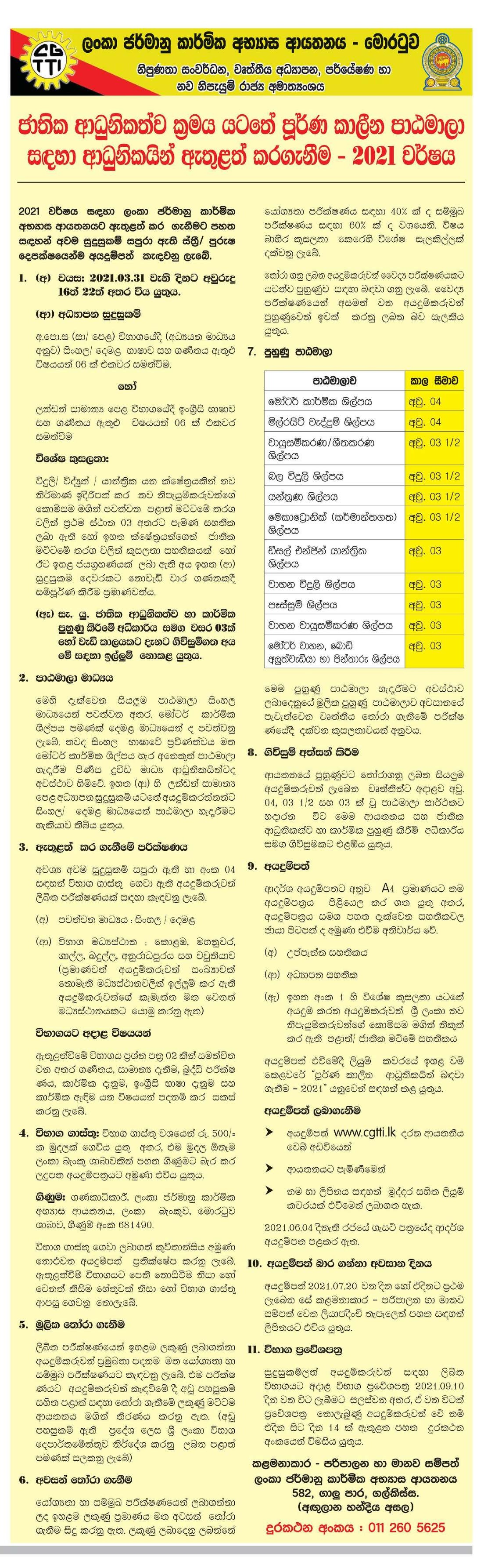 Enrollment of Apprentices for Full Time Courses under the National Apprenticeship Scheme - 2021