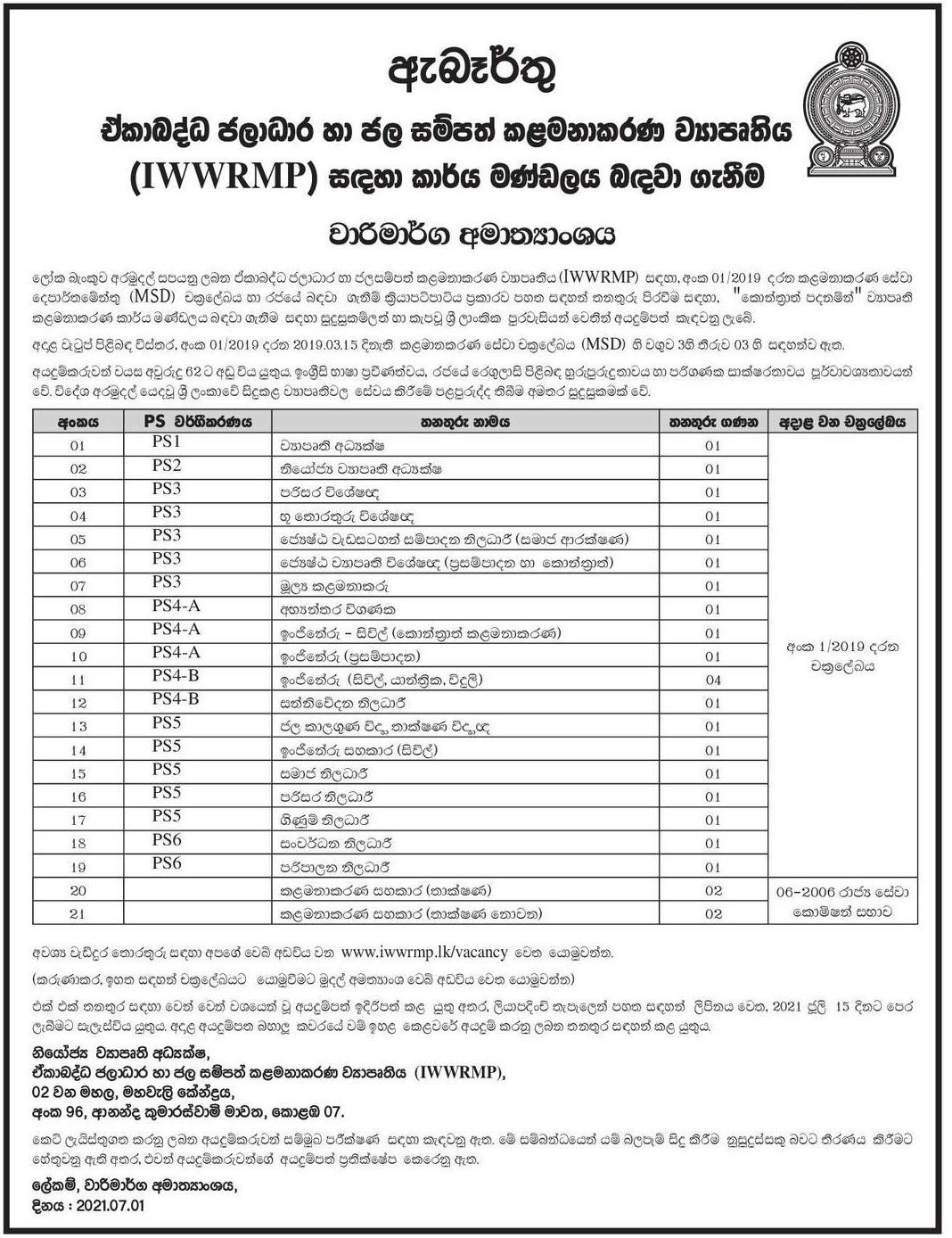 Development Officer, Administrative Officer, Management Assistant and 21 Vacancies