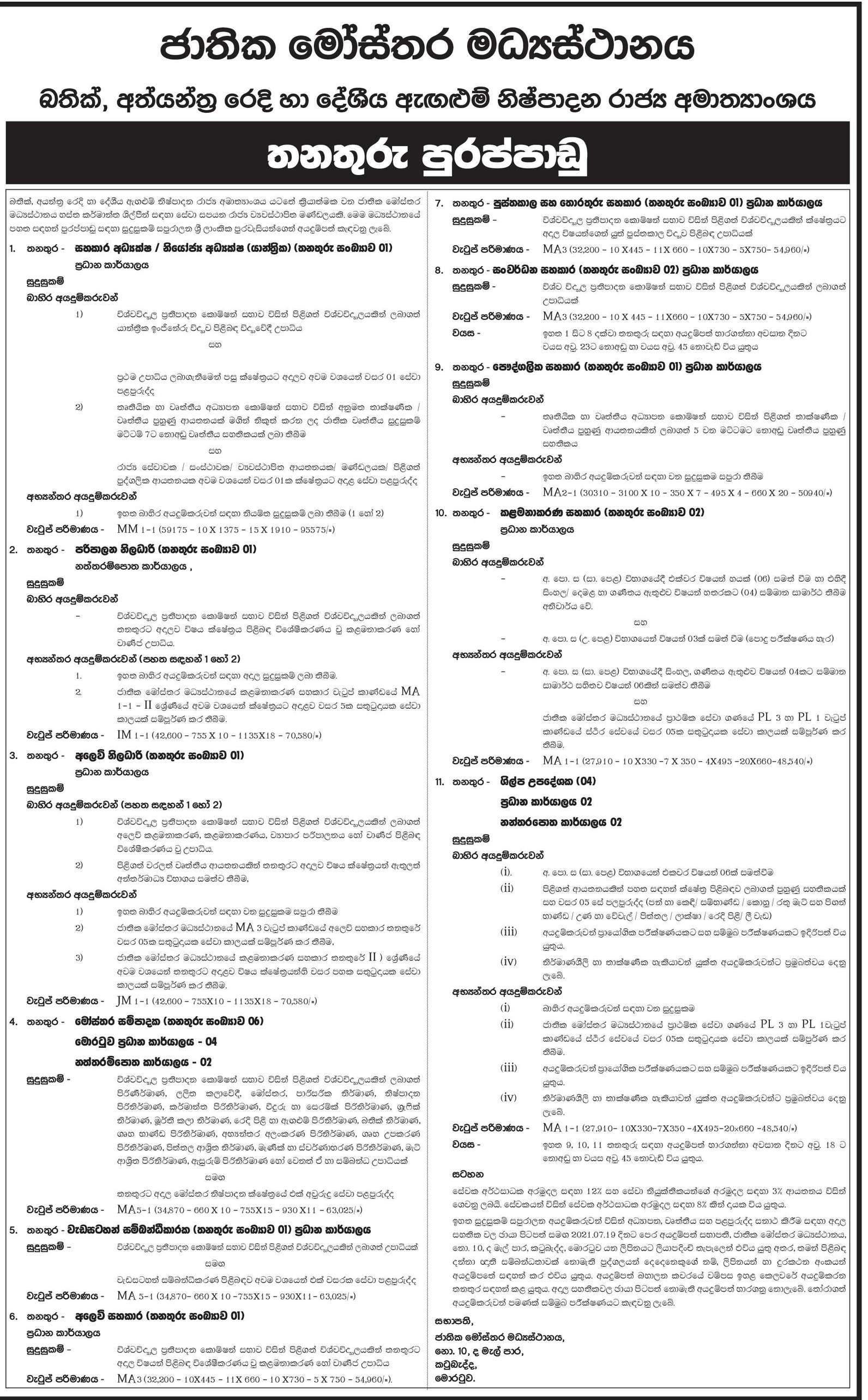 Management Assistant, Personal Assistant, Development Assistant, Library and Information Assistant  and 11 Vacancies