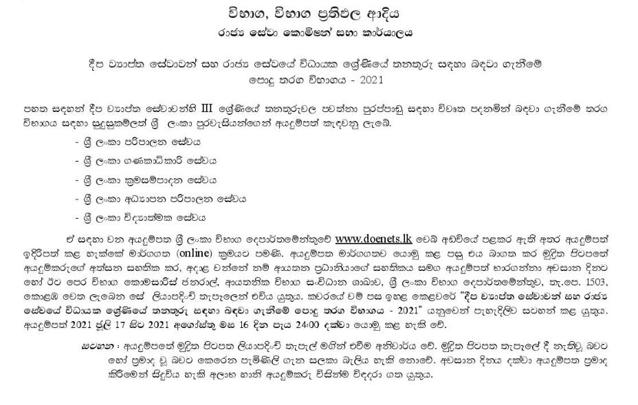 General Competitive Examination for Recruitment to Executive Grade Posts in All Island Services and Public Service