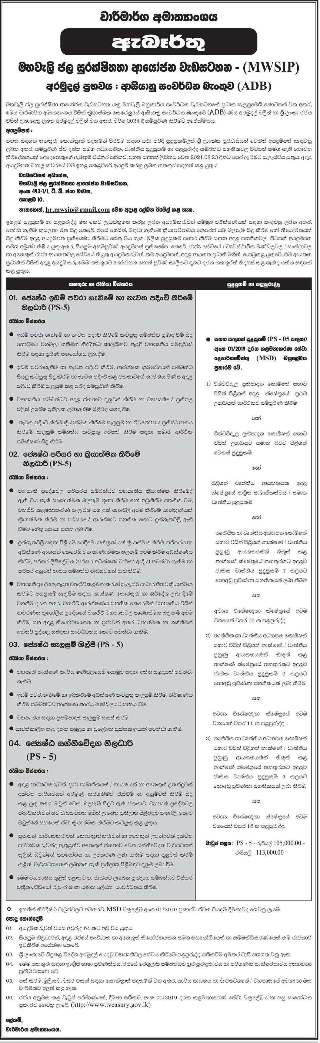 Senior Land acquisition and resettlement officer, Senior Environment and implementation officer, Senior Draughtsman, Senior Communication officer