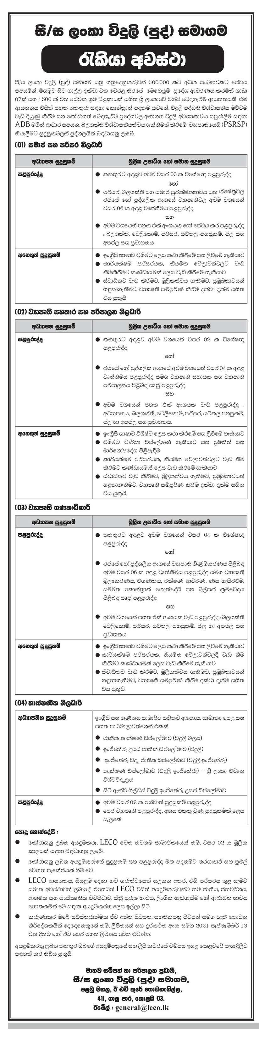 Social and Environmental Officer, Project Assistant, Administrative Officer, Project Accountant, Technical Officer