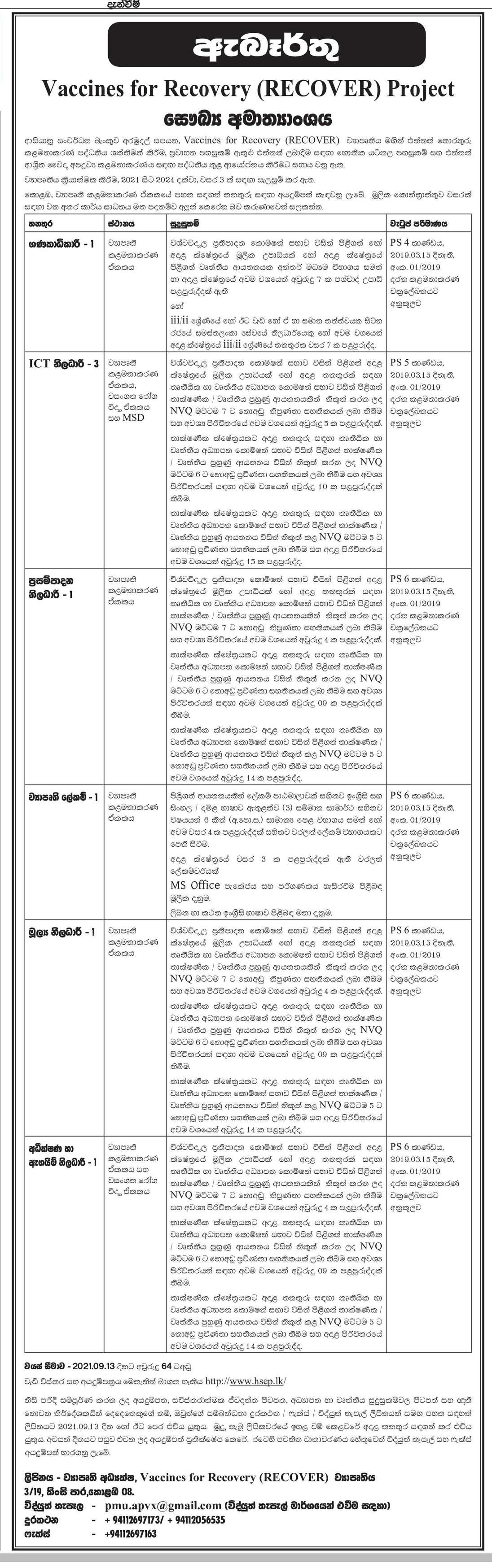 Finance Officer, ICT Officer, Accountant, Project Secretary, Procurement Officer